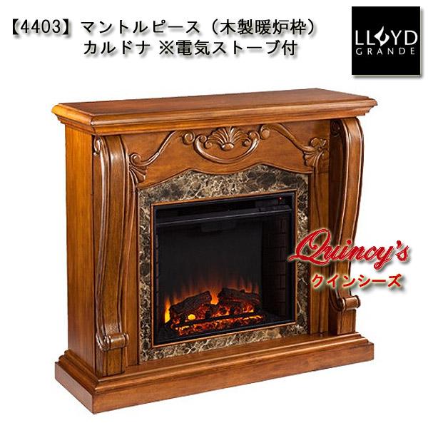 画像1: 【4403】 ロイドグランデ社(23インチ)電気式暖炉(カルドナ) マントルピース