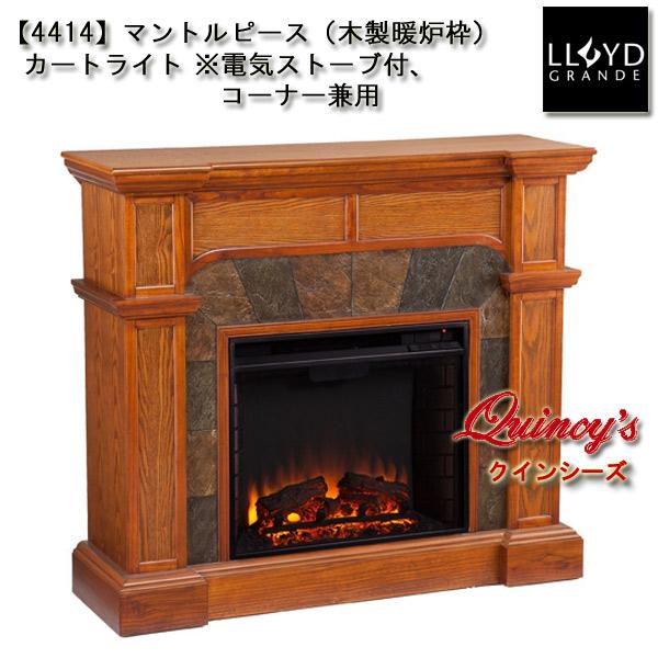画像1: 【4414】 ロイドグランデ社(23インチ)電気式暖炉(カートライト)※コーナー兼用 マントルピース