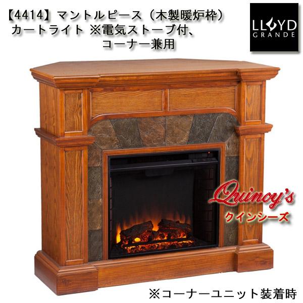 画像2: 【4414】 ロイドグランデ社(23インチ)電気式暖炉(カートライト)※コーナー兼用 マントルピース