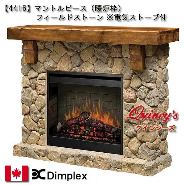 画像1: 【4416】ディンプレックス社(26インチ)電気式暖炉(フィールドストーン)マントルピース