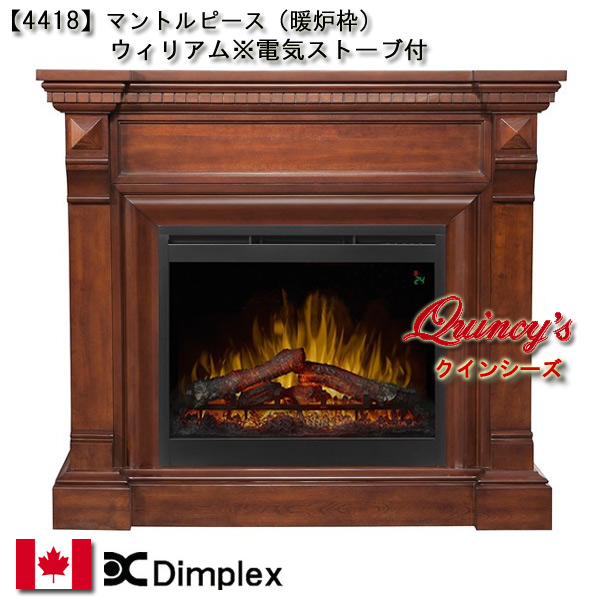 画像2: 【4418】ディンプレックス社(26インチ)電気式暖炉(ウィリアム)マントルピース