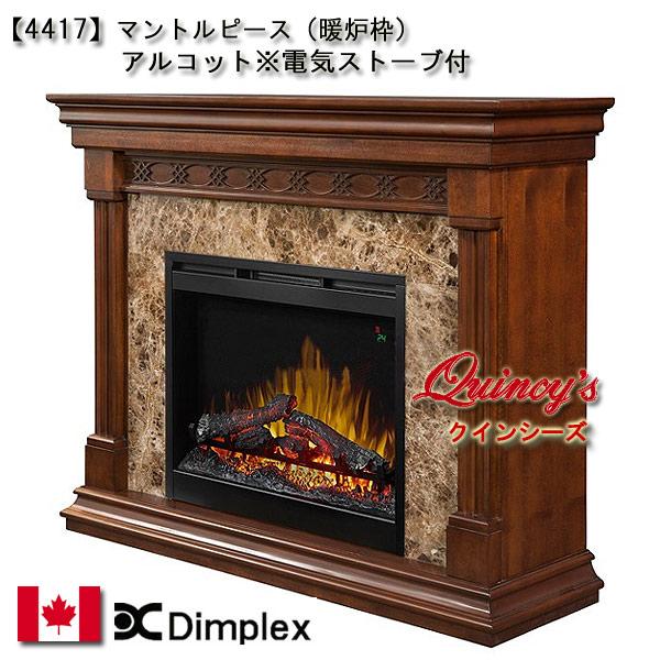 画像1: 【4417】ディンプレックス社(26インチ)電気式暖炉(アルコット)マントルピース