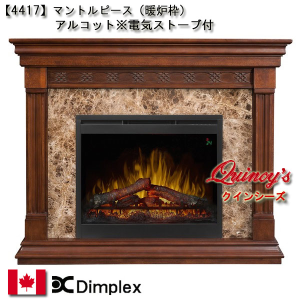 画像2: 【4417】ディンプレックス社(26インチ)電気式暖炉(アルコット)マントルピース