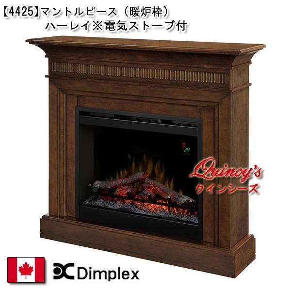 画像1: 【4425】 ディンプレックス社(26インチ)電気式暖炉(ハーレイ)マントルピース