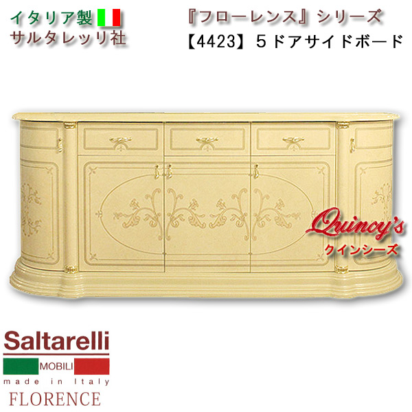 画像1: 最安値!【4423】 フローレンス イタリア製5ドアサイドボード(アイボリー) サルタレッリ社