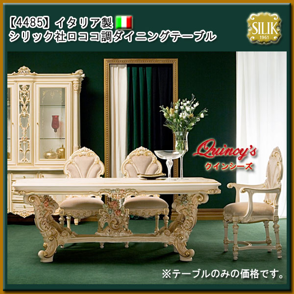 画像1: 最安値!【4485】 イタリア製 シリック社 ダイニングテーブル(218cm)#9955※チェアー別売