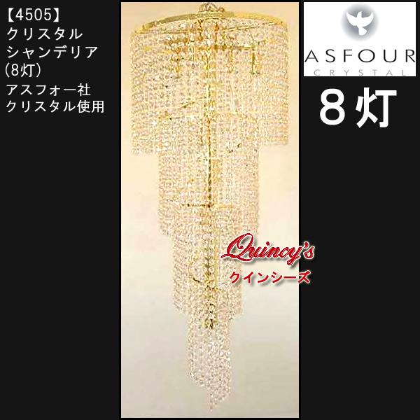 画像1: 【4505】シャンデリア(8灯)アスフォー社クリスタル使用(LED電球対応)※LED電球別売