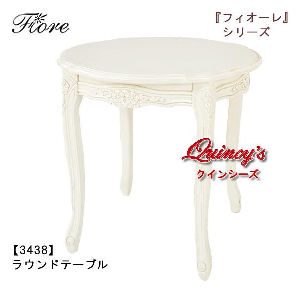 画像1: 最安値!【3438】フィオーレ ラウンドテーブル(ホワイト)