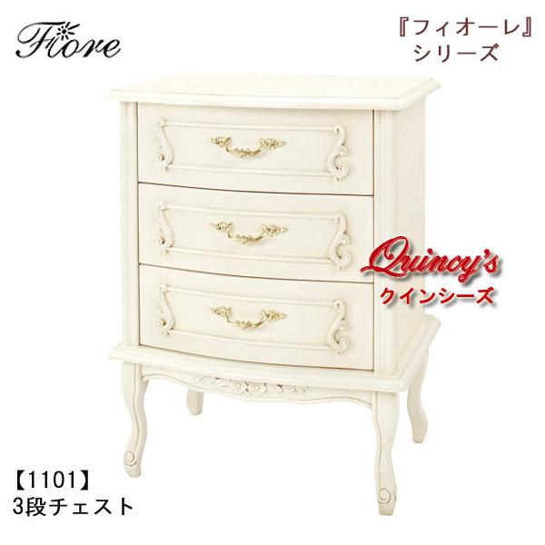 画像1: 最安値!【1101】フィオーレ 3段チェスト(ホワイト)