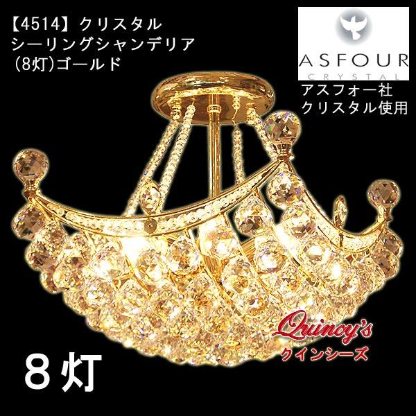 画像1: 【4514】 クリスタルシーリングシャンデリア(8灯)ゴールド アスフォー社クリスタル使用(LED電球対応)※LED電球別売