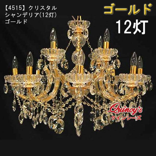 画像1: 【4515】クリスタルシャンデリア(12灯)ゴールド(LED電球対応)※LED電球別売