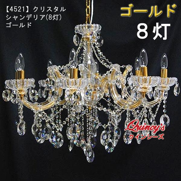 画像1: 【4521】クリスタルシャンデリア(8灯)ゴールド(LED電球対応)※LED電球別売