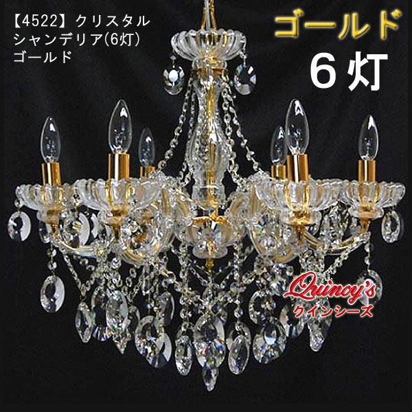 画像1: 【4522】クリスタルシャンデリア(6灯)ゴールド(LED電球対応)※LED電球別売