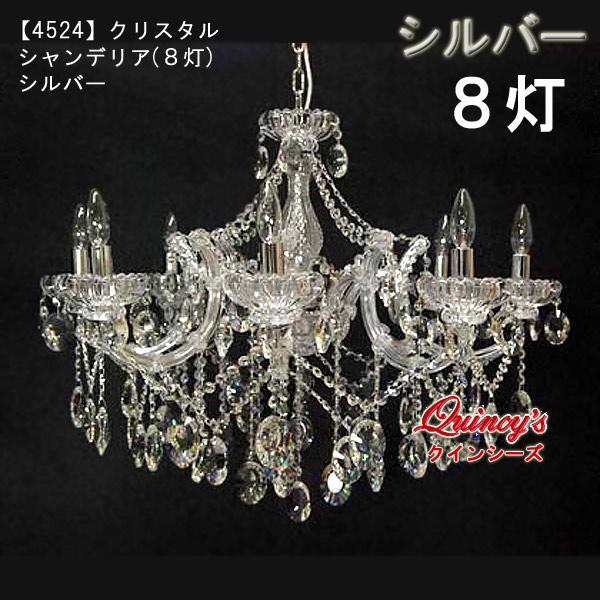 画像1: 【4524】クリスタルシャンデリア(8灯)シルバー(LED電球対応)※LED電球別売