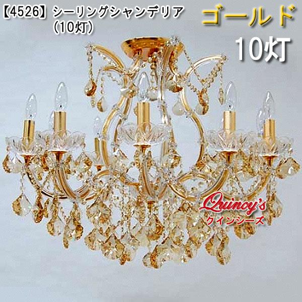 画像1: 【4526】シーリングシャンデリア(10灯)ゴールド(LED電球対応)※LED電球別売