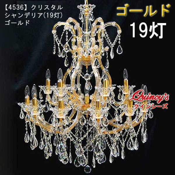 画像1: 【4536】クリスタルシャンデリア(19灯)ゴールド(LED電球対応)※LED電球別売