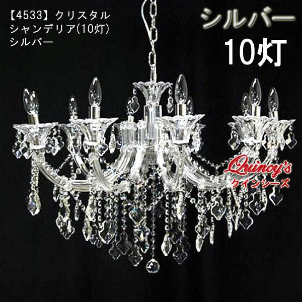 画像1: 【4533】クリスタルシャンデリア(10灯)シルバー(LED電球対応)※LED電球別売