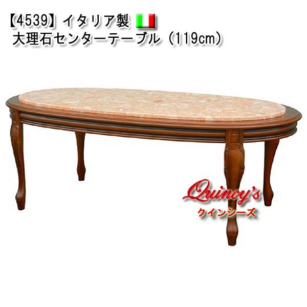 画像1: 【4539】イタリア製 大理石センターテーブル(119cm)