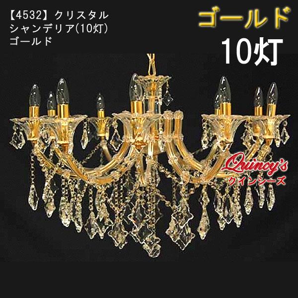 画像1: 【4532】クリスタルシャンデリア(10灯)ゴールド(LED電球対応)※LED電球別売