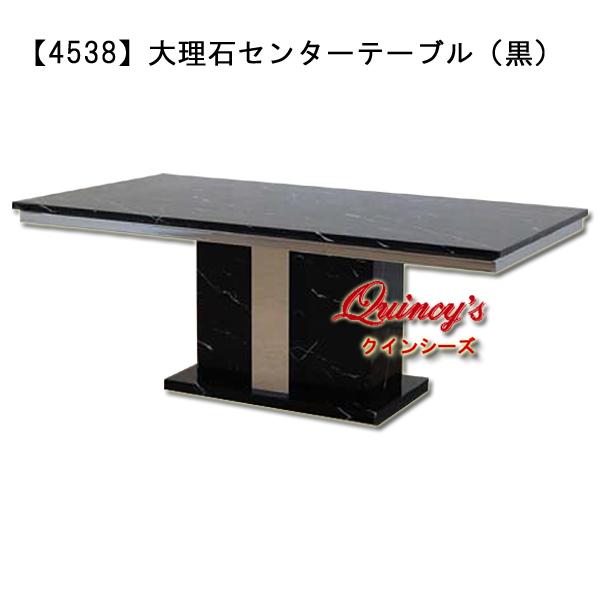 画像1: 【4538】大理石センターテーブル(黒)