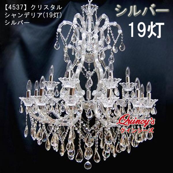 画像1: 【4537】クリスタルシャンデリア(19灯)シルバー(LED電球対応)※LED電球別売