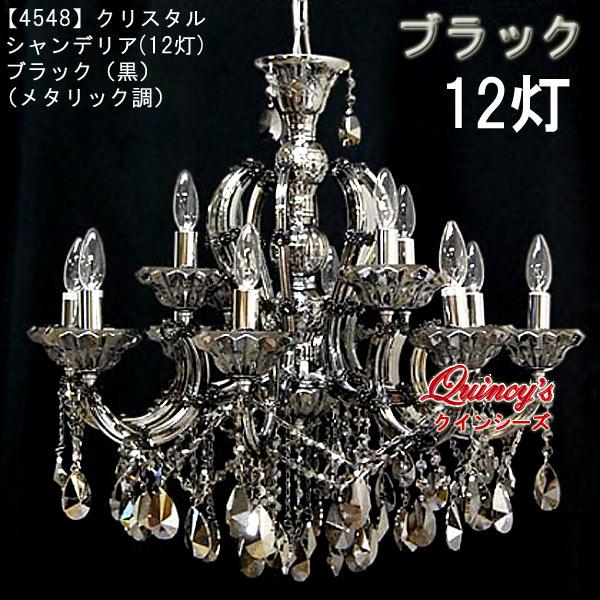 画像1: 【4548】クリスタルシャンデリア(12灯)ブラック(黒)メタリック調(LED電球対応)※LED電球別売