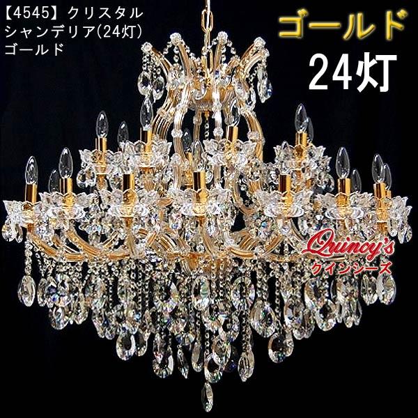 画像1: 【4545】クリスタルシャンデリア(24灯)ゴールド(LED電球対応)※LED電球別売