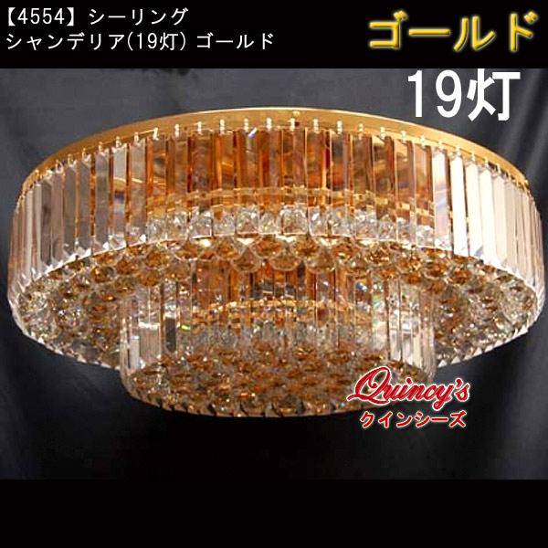 画像1: 【4554】シーリングシャンデリア(19灯)ゴールド(LED電球対応)※LED電球別売