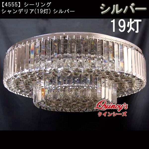 画像1: 【4555】シーリングシャンデリア(19灯)シルバー(LED電球対応)※LED電球別売