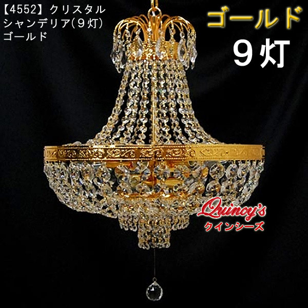 画像1: 【4552】クリスタルシャンデリア(9灯)ゴールド(LED電球対応)※LED電球別売