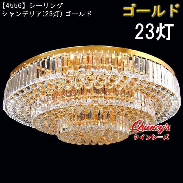 画像1: 【4556】シーリングシャンデリア(23灯)ゴールド(LED電球対応)※LED電球別売