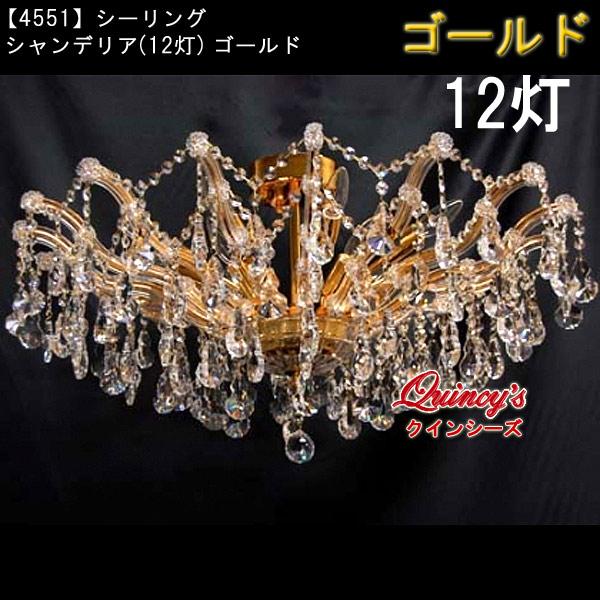 画像1: 【4551】シーリングシャンデリア(12灯)ゴールド(LED電球対応)※LED電球別売