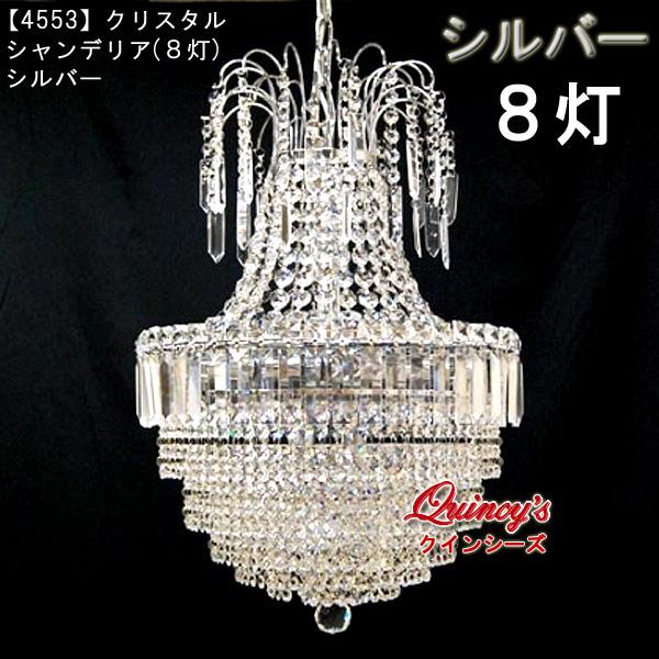 画像1: 【4553】クリスタルシャンデリア(8灯)シルバー(LED電球対応)※LED電球別売
