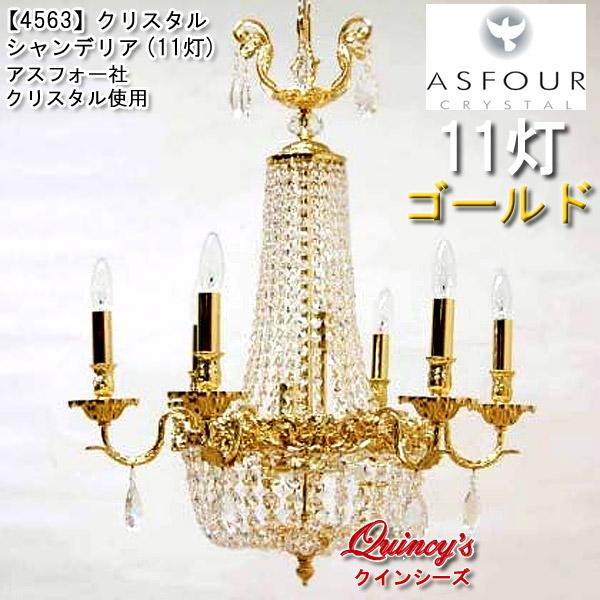 画像1: 【4563】シャンデリア(11灯)ゴールド アスフォー社クリスタル使用(LED電球対応)※LED電球別売