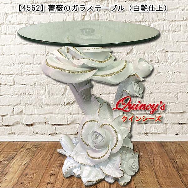 画像1: 【4562】薔薇のガラステーブル(白艶仕上)