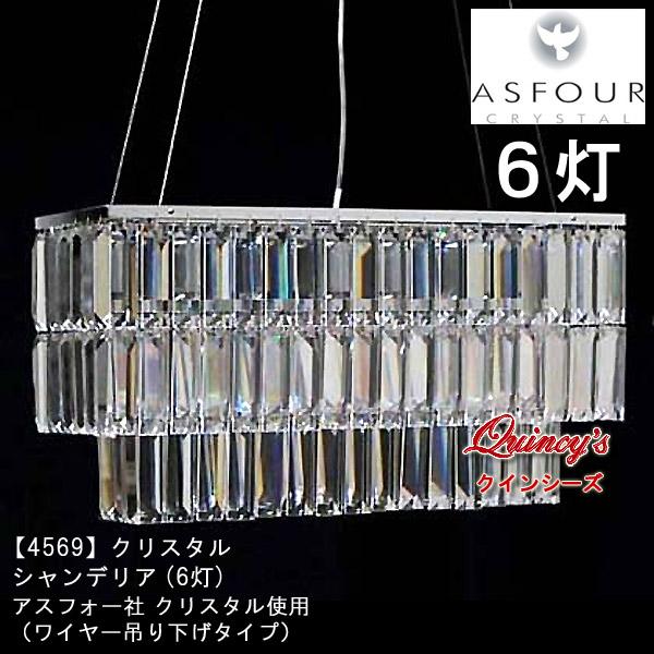 画像1: 【4569】シャンデリア(6灯)アスフォー社クリスタル使用(ワイヤー吊り下げタイプ)(LED電球対応)※LED電球別売