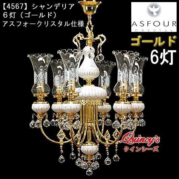 画像1: 【4567】シャンデリア6灯(ゴールド)アスフォークリスタル仕様(LED電球対応)※LED電球別売