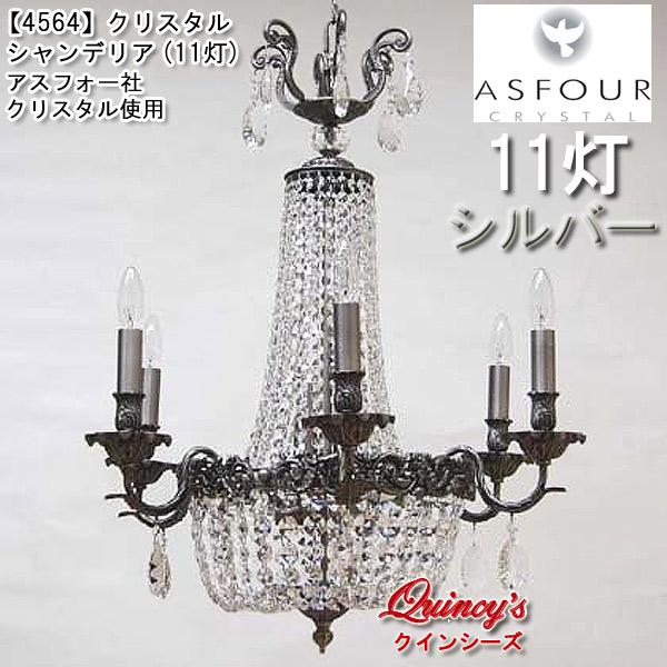 画像1: 【4564】シャンデリア(11灯)アンティークシルバー アスフォー社クリスタル使用(LED電球対応)※LED電球別売