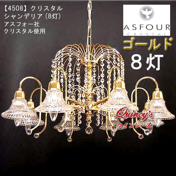 画像1: 【4508】シャンデリア(8灯)ゴールド アスフォー社クリスタル使用(LED電球対応)※LED電球別売