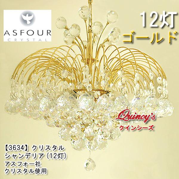 画像1: 【3634】 クリスタルシャンデリア(12灯)ゴールド アスフォー社クリスタル使用(LED電球対応)※LED電球別売