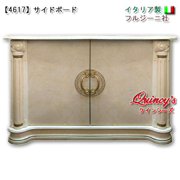 画像1: 超貴重!【4617】イタリア製 フルジーニ社 サイドボード(2枚扉)アイボリー