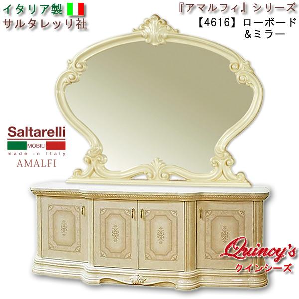 画像1: 最安値!【4616】 アマルフィ イタリア製 ローボード&ミラー(アイボリー)サルタレッリ社