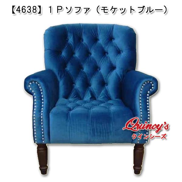 画像1: 【4638】1Pソファ(モケットブルー)チェスターフィールド