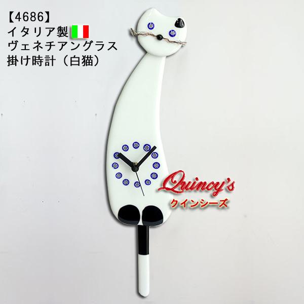 画像1: 【4686】イタリア製 ヴェネチアングラス掛け時計(白猫)
