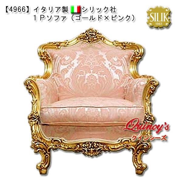 画像1: 最安値!【4966】 イタリア製 シリック社 1Pソファ(ゴールド×ピンク)