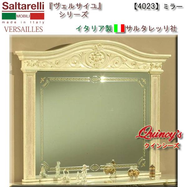 画像1: 【4023】 ヴェルサイユ イタリア製ミラー(アイボリー) サルタレッリ社