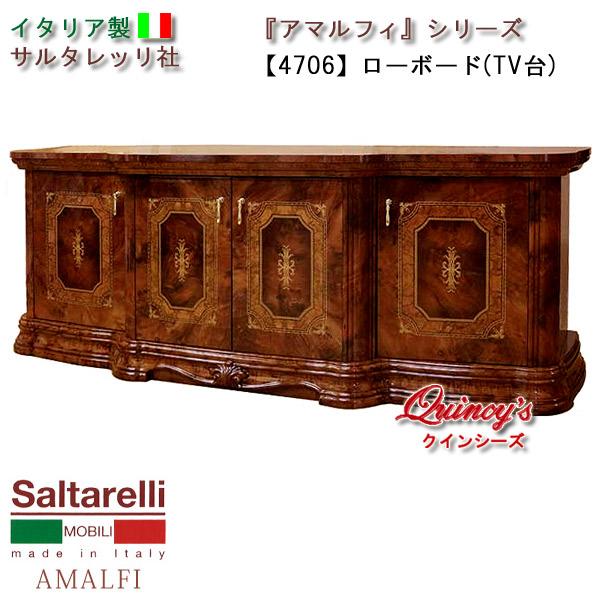 画像1: 最安値!【4706】 アマルフィ イタリア製ローボード(TV台)160cm巾 ブラウン サルタレッリ社