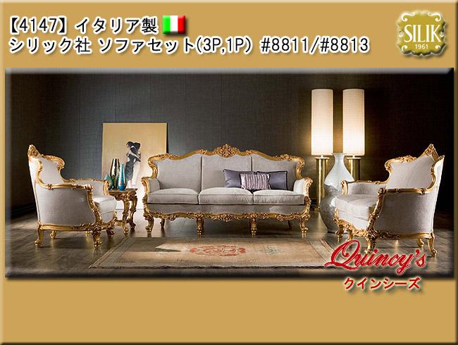 画像1: 最安値!【4147】 イタリア製 シリック社 ソファセット(3P,2P,1P)#8811〜3