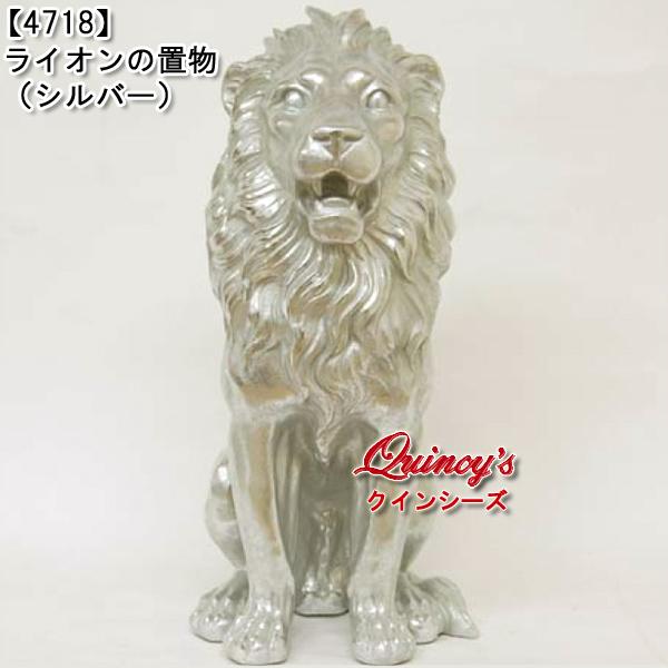 画像1: 【4718】ライオンの置物(シルバー)