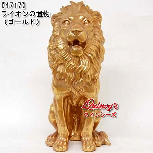 画像1: 【4717】ライオンの置物(ゴールド)